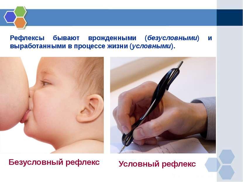 Рефлексы бывают врожденными (безусловными) и выработанными в процессе жизни (...