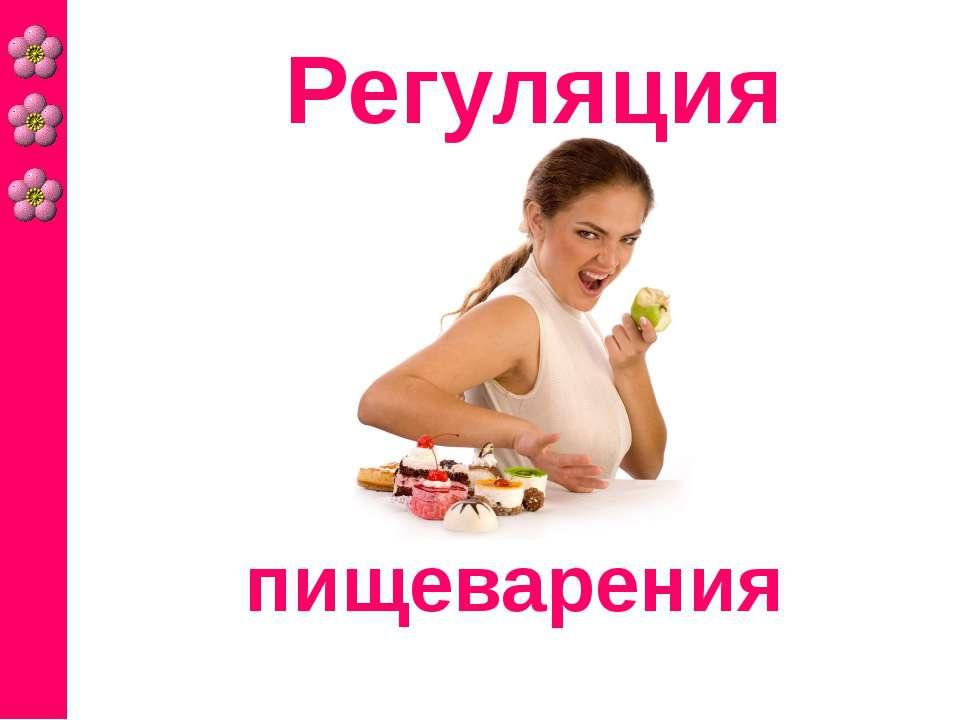 пищеварения Регуляция