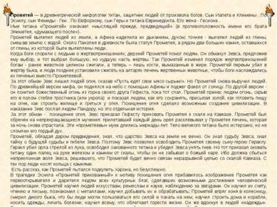 Прометей — в древнегреческой мифологии титан, защитник людей от произвола бог...
