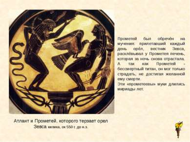 Атлант и Прометей, которого терзает орел Зевса килика, ок 550 г. до н.э. Пром...