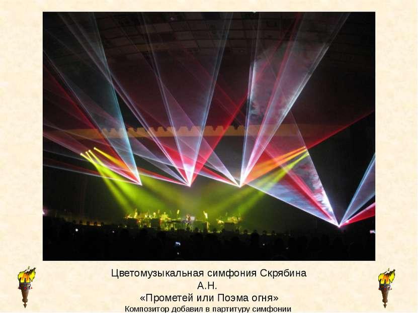 Цветомузыкальная симфония Скрябина А.Н. «Прометей или Поэма огня» Композитор ...