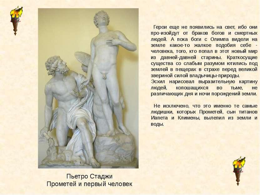 Пьетро Стаджи Прометей и первый человек Герои еще не появились на свет, ибо о...