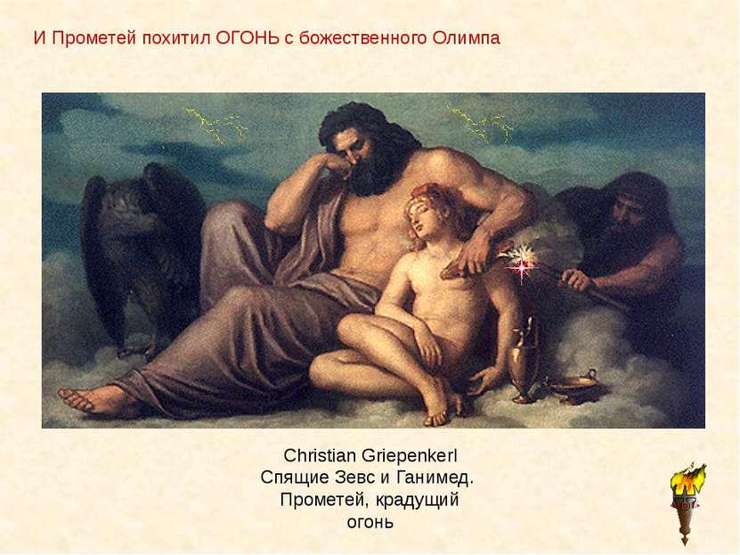 Christian Griepenkerl Спящие Зевс и Ганимед. Прометей, крадущий огонь И Проме...