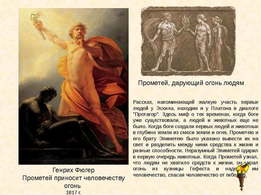 Генрих Фюгер Прометей приносит человечеству огонь 1817 г. Прометей, дарующий ...
