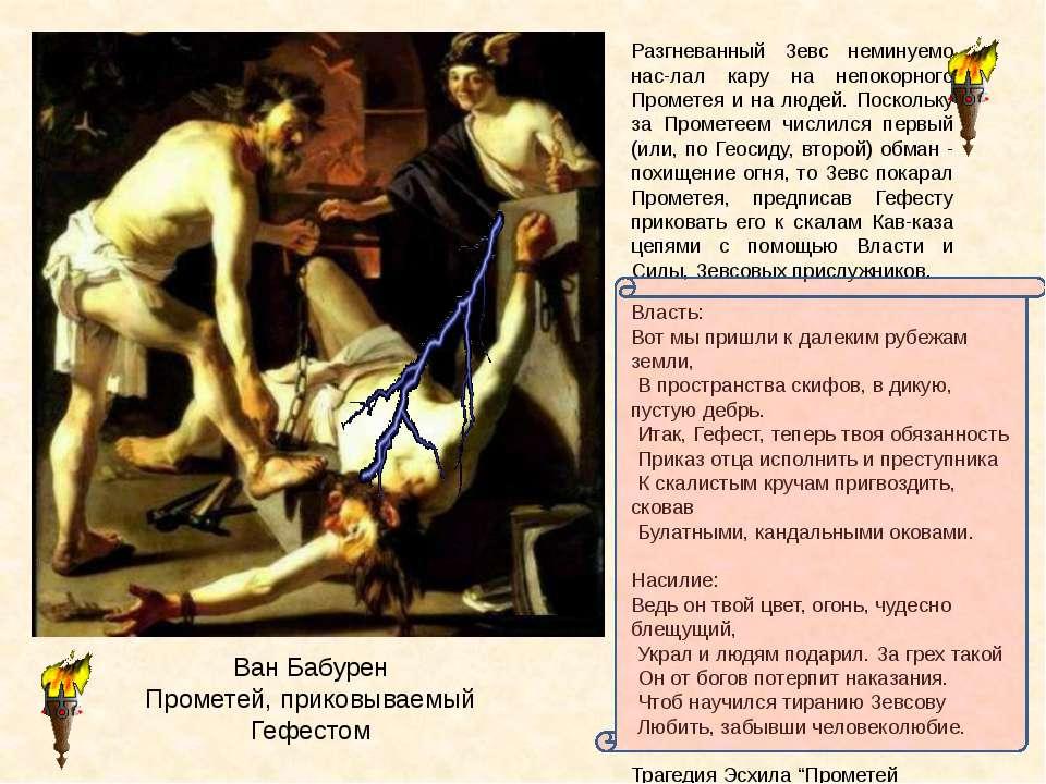 Ван Бабурен Прометей, приковываемый Гефестом Власть: Вот мы пришли к далеким ...