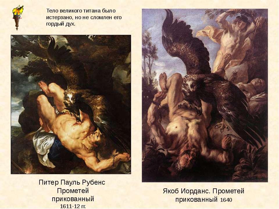 Питер Пауль Рубенс Прометей прикованный 1611-12 гг. Якоб Иорданс. Прометей пр...