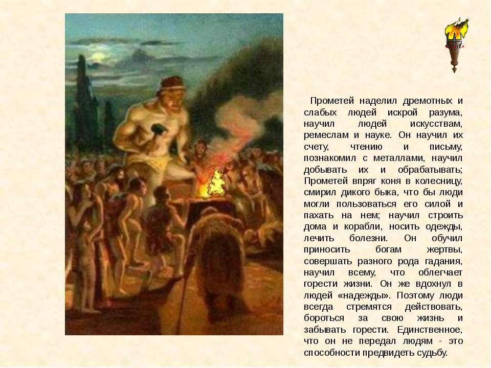 Прометей наделил дремотных и слабых людей искрой разума, научил людей искусст...