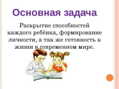 Основная задача Раскрытие способностей каждого ребёнка, формирование личности...