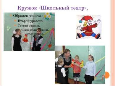 Кружок «Школьный театр»,