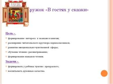 Кружок «В гостях у сказки» Цель – формирование интереса к сказкам и книгам; р...