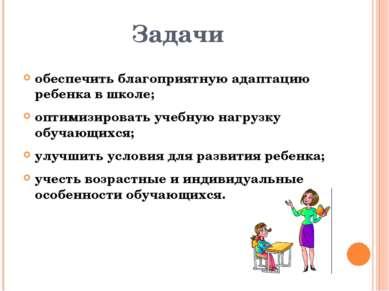 Задачи обеспечить благоприятную адаптацию ребенка в школе; оптимизировать уче...
