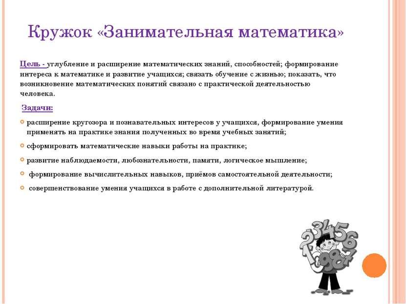 Кружок «Занимательная математика» Цель - углубление и расширение математическ...