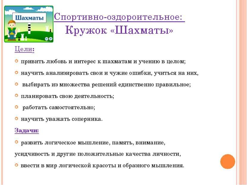 Спортивно-оздороительное: Кружок «Шахматы» Цели: привить любовь и интерес к ш...