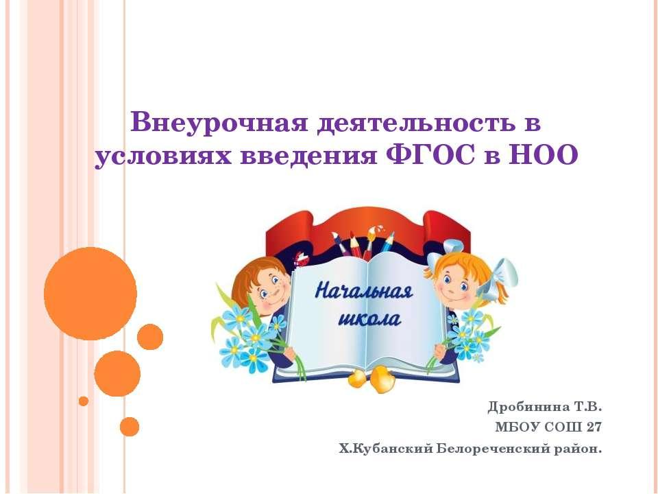 Внеурочная деятельность в условиях введения ФГОС в НОО Дробинина Т.В. МБОУ СО...