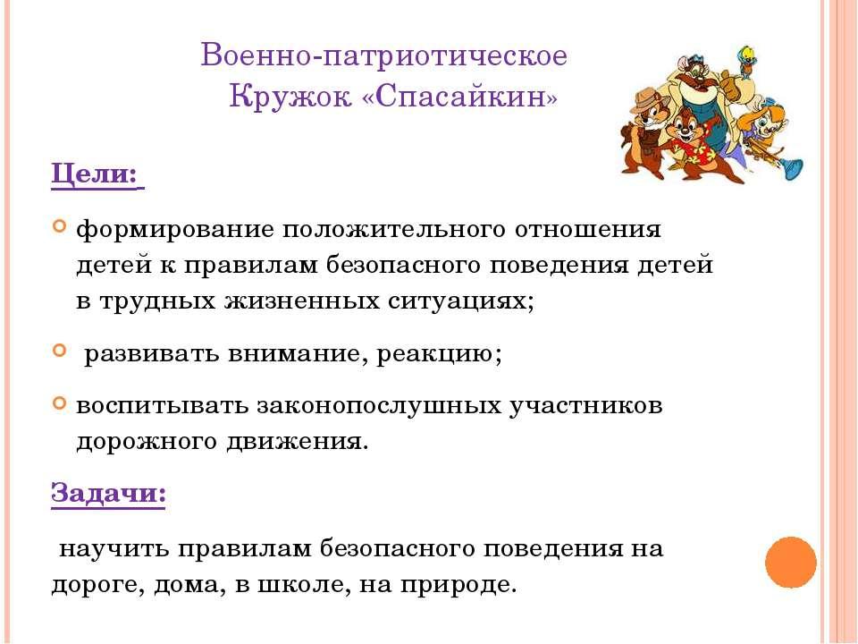 Военно-патриотическое Кружок «Спасайкин» Цели: формирование положительного от...