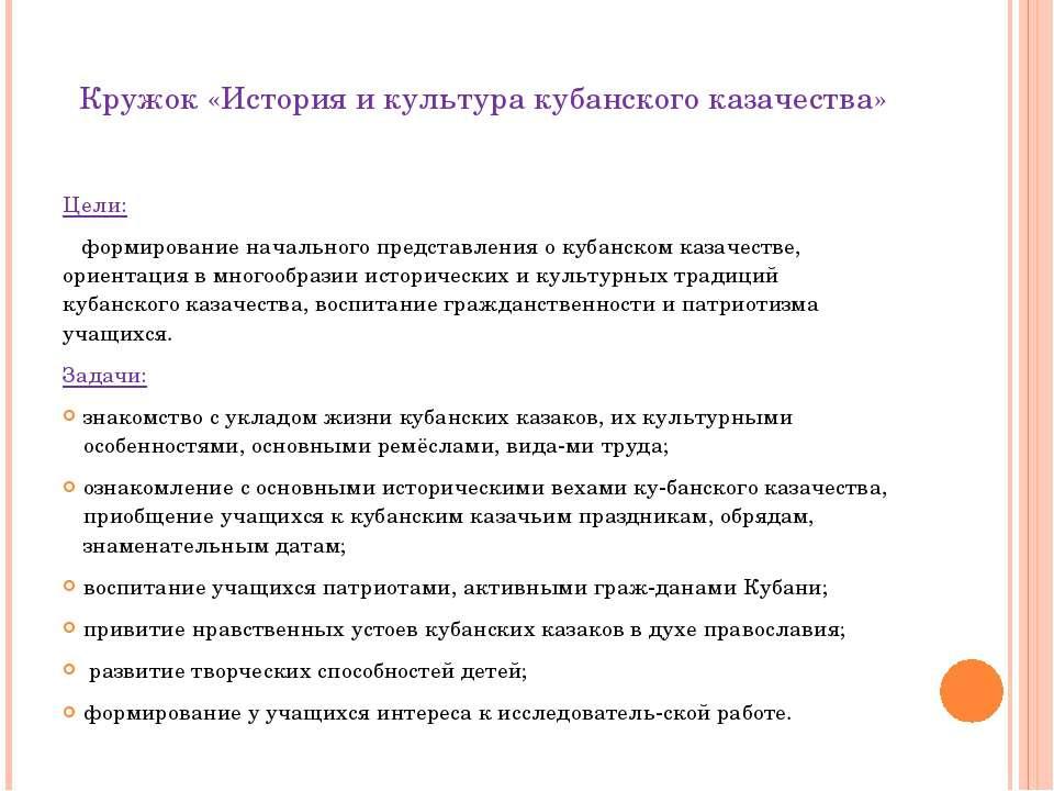 Кружок «История и культура кубанского казачества» Цели: формирование начально...