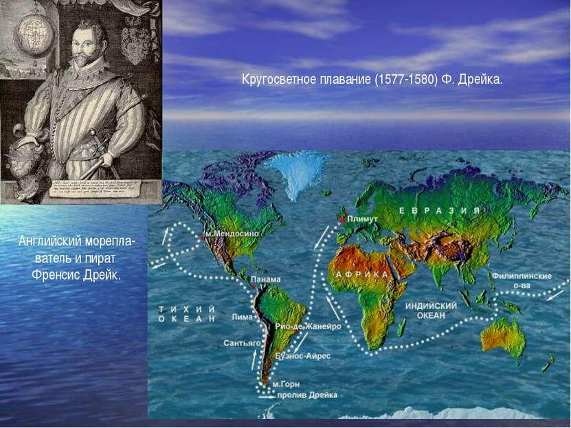 Кругосветное плавание (1577-1580) Ф. Дрейка. Английский морепла- ватель и пир...