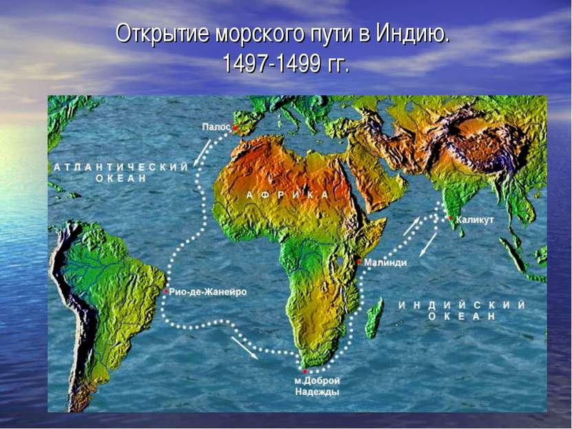 Открытие морского пути в Индию. 1497-1499 гг.