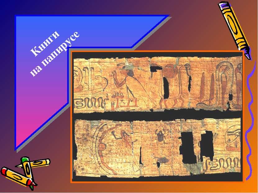 Книги на папирусе