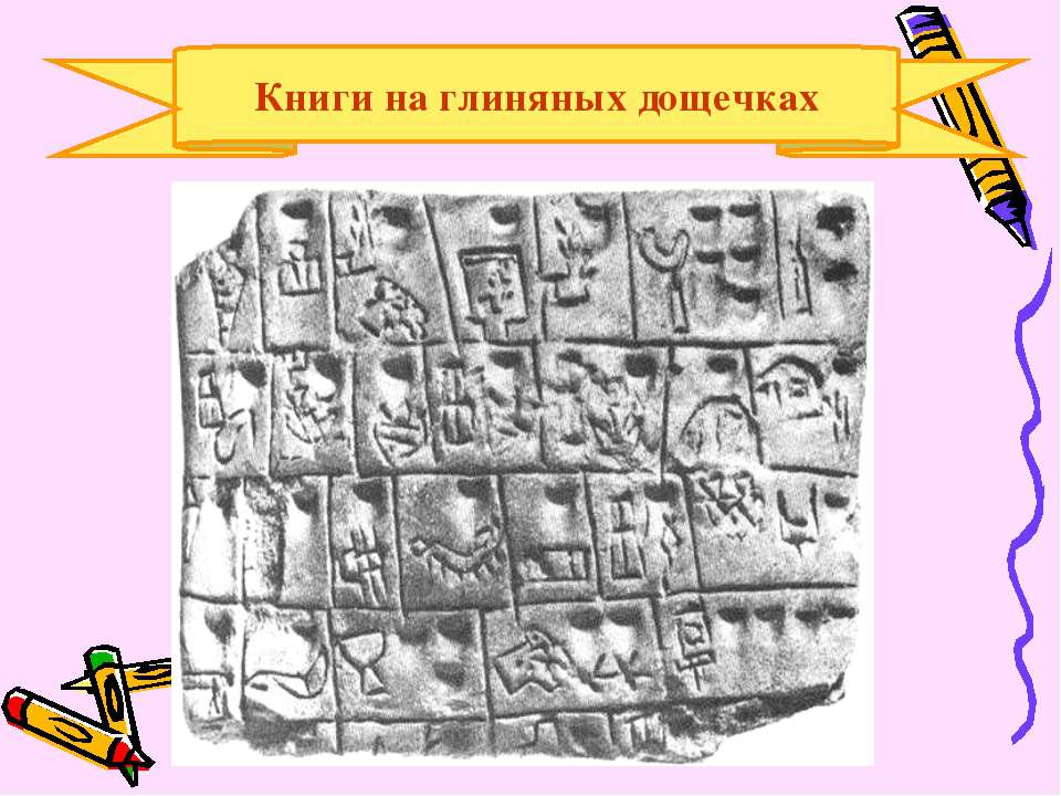 Книги на глиняных дощечках