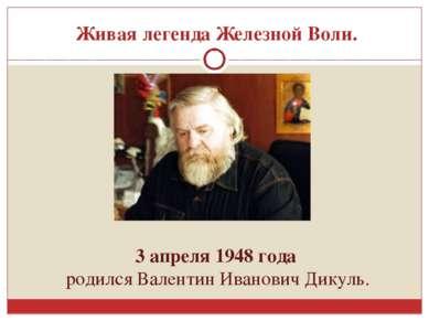 Живая легенда Железной Воли. 3 апреля 1948 года родился Валентин Иванович Дик...