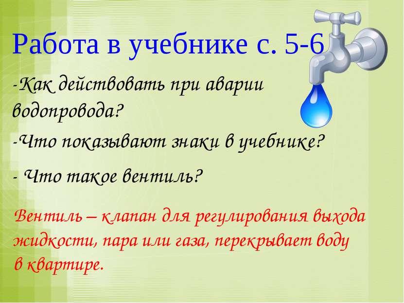 Работа в учебнике с. 5-6 -Как действовать при аварии водопровода? -Что показы...