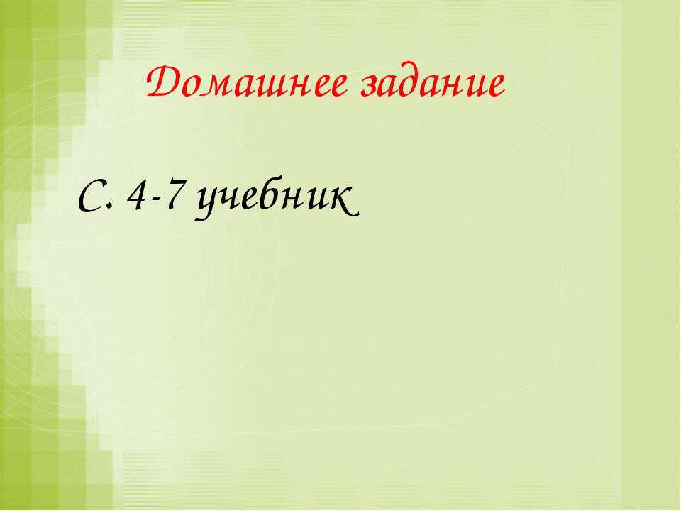 Домашнее задание С. 4-7 учебник