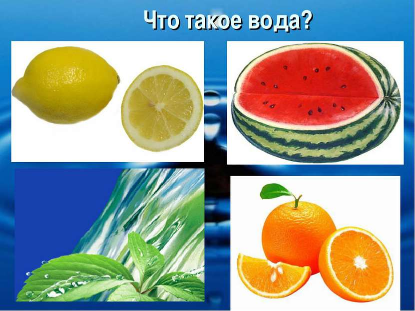Что такое вода?