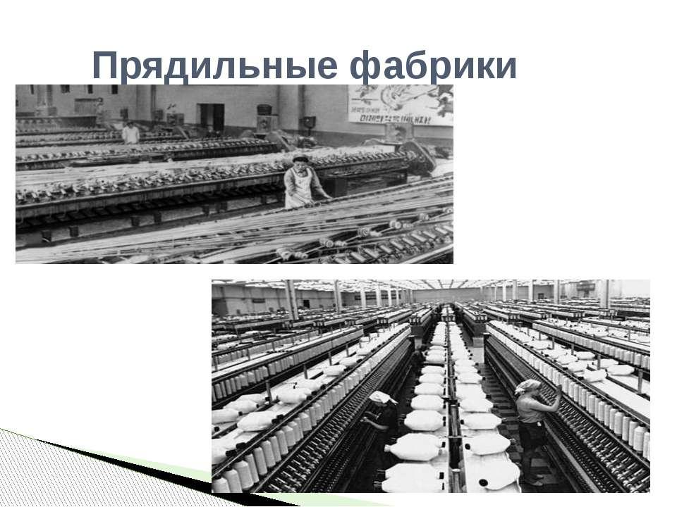 Прядильные фабрики