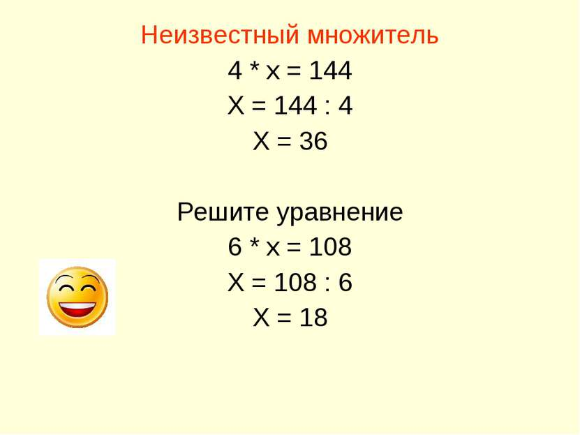 Неизвестный множитель 4 * х = 144 Х = 144 : 4 Х = 36 Решите уравнение 6 * х =...
