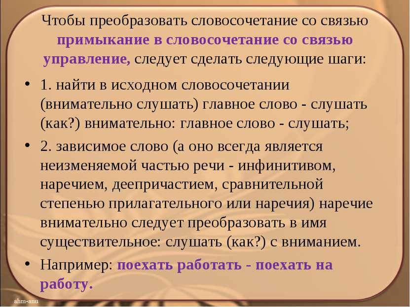Чтобы преобразовать словосочетание со связью примыкание в словосочетание со с...