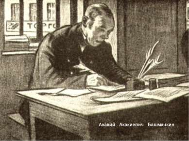 Акакий Акакиевич Башмачкин