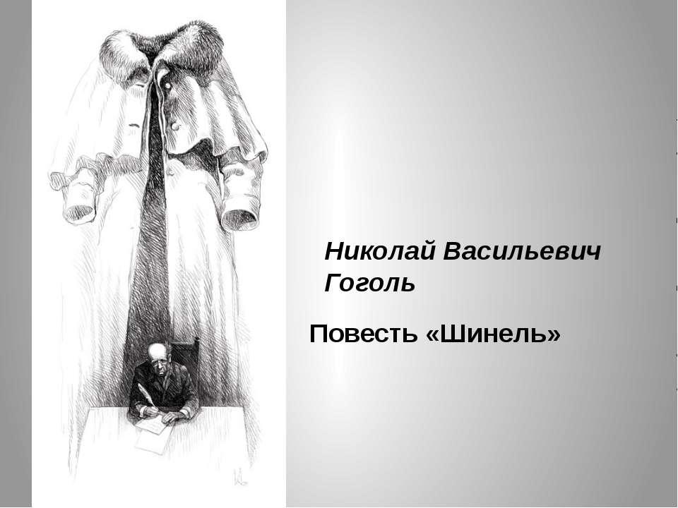 Николай Васильевич Гоголь Повесть «Шинель»