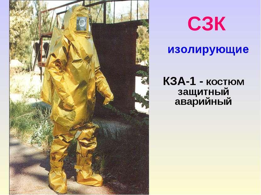 СЗК изолирующие КЗА-1 - костюм защитный аварийный