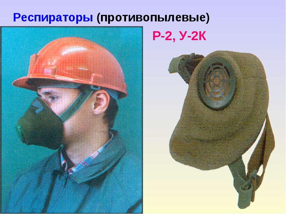 Респираторы (противопылевые) Р-2, У-2К