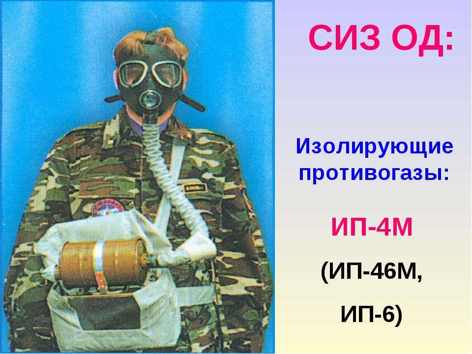 Изолирующие противогазы: ИП-4М (ИП-46М, ИП-6) СИЗ ОД: