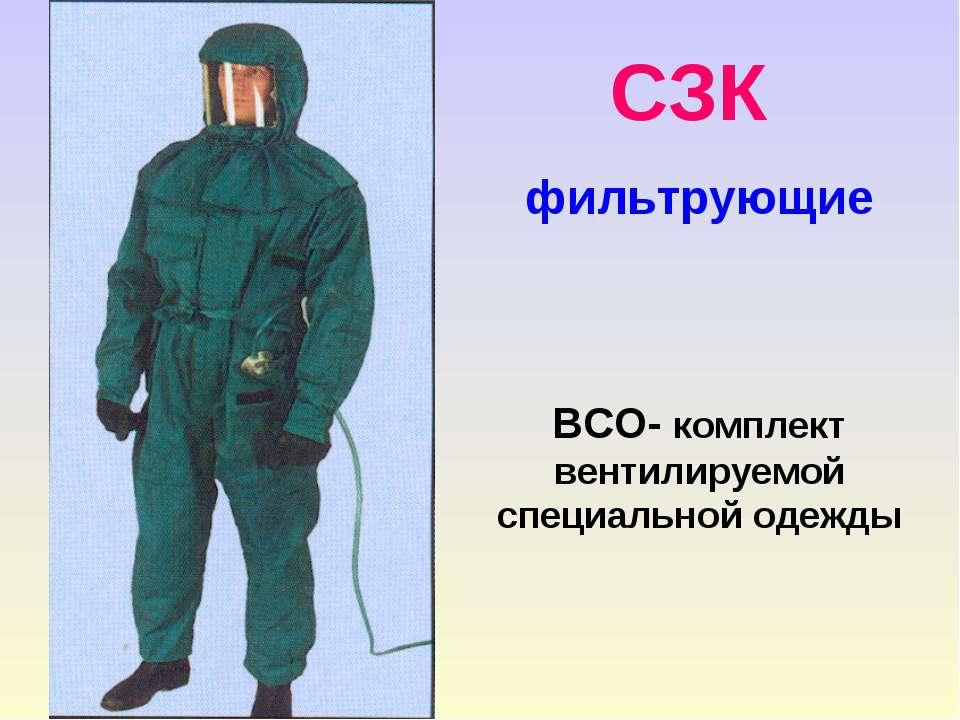 СЗК фильтрующие ВСО- комплект вентилируемой специальной одежды