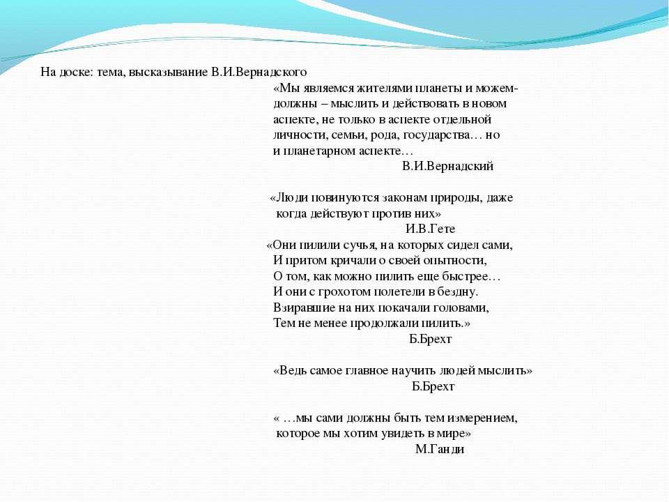 На доске: тема, высказывание В.И.Вернадского «Мы являемся жителями планеты и ...
