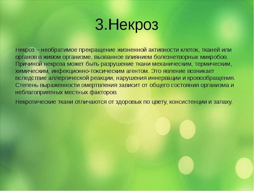 3.Некроз Некроз– необратимое прекращение жизненной активности клеток, тканей...