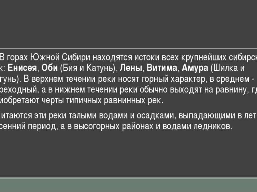 • В горах Южной Сибири находятся истоки всех крупнейших сибирских рек: Енисея...