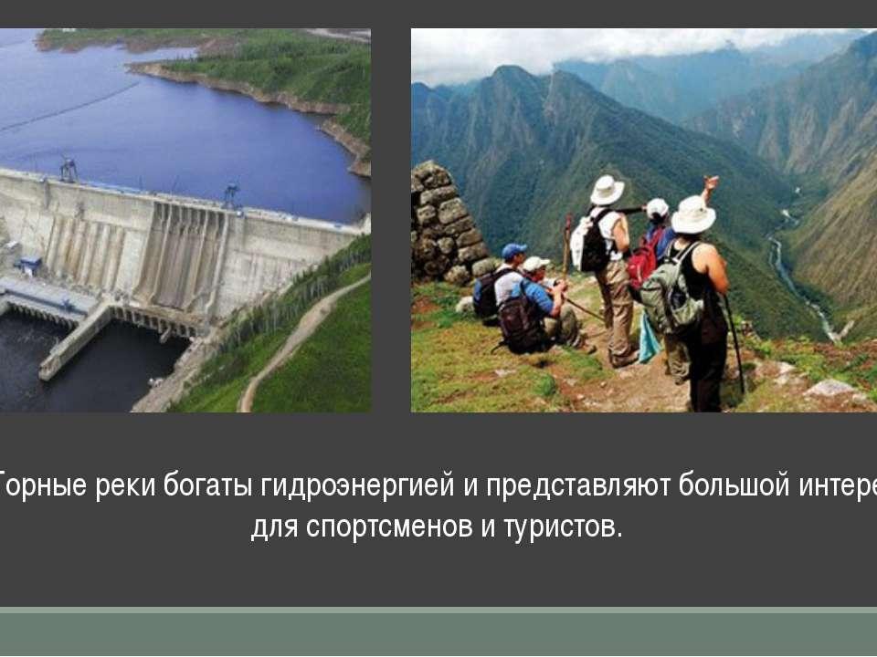 • Горные реки богаты гидроэнергией и представляют большой интерес для спортсм...