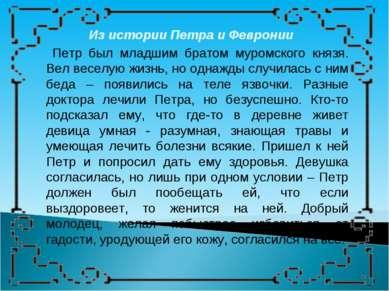 Из истории Петра и Февронии Петр был младшим братом муромского князя. Вел вес...