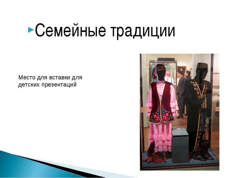 Семейные традиции Место для вставки для детских презентаций