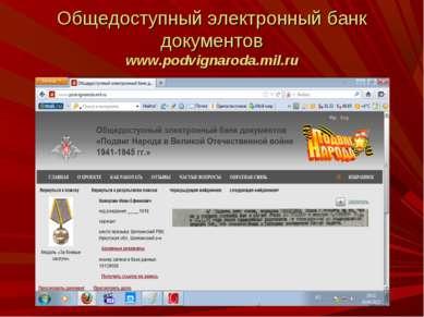 Общедоступный электронный банк документов www.podvignaroda.mil.ru