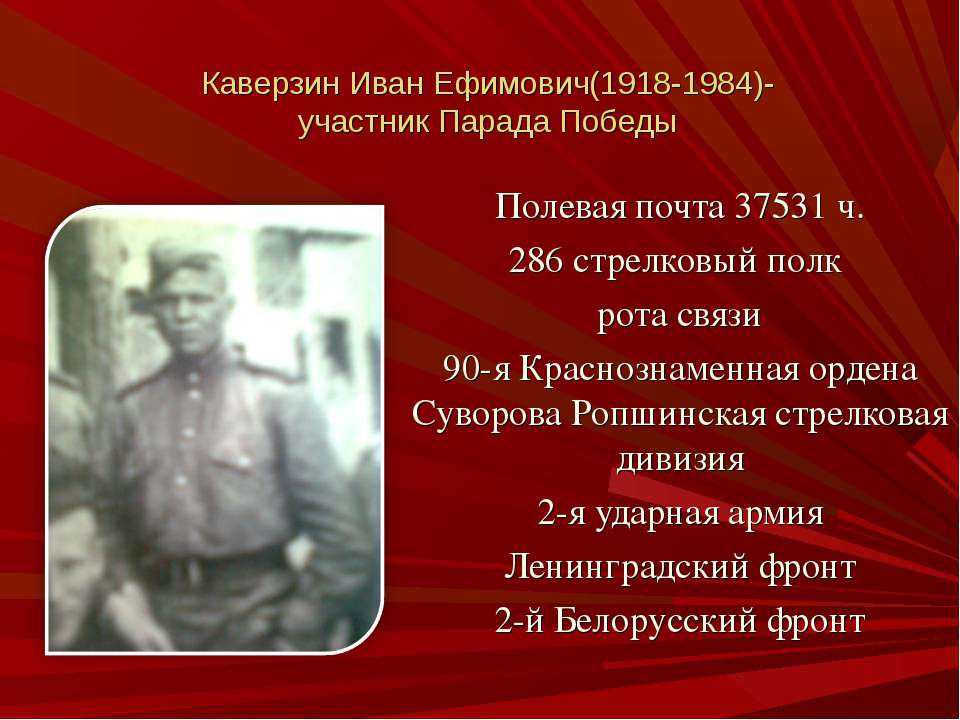 Каверзин Иван Ефимович(1918-1984)- участник Парада Победы Полевая почта 37531...