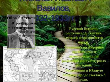 Николай Иванович Вавилов, 1932-1933гг. Русский ботаник, растениевод, генетик,...
