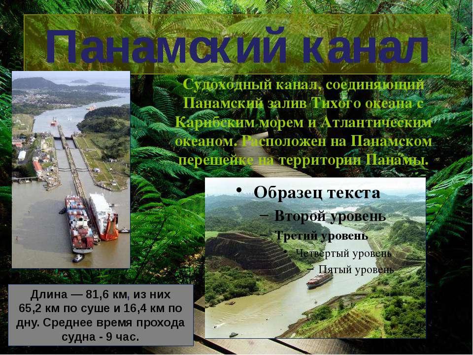 Панамский канал Судоходный канал, соединяющий Панамский залив Тихого океана с...