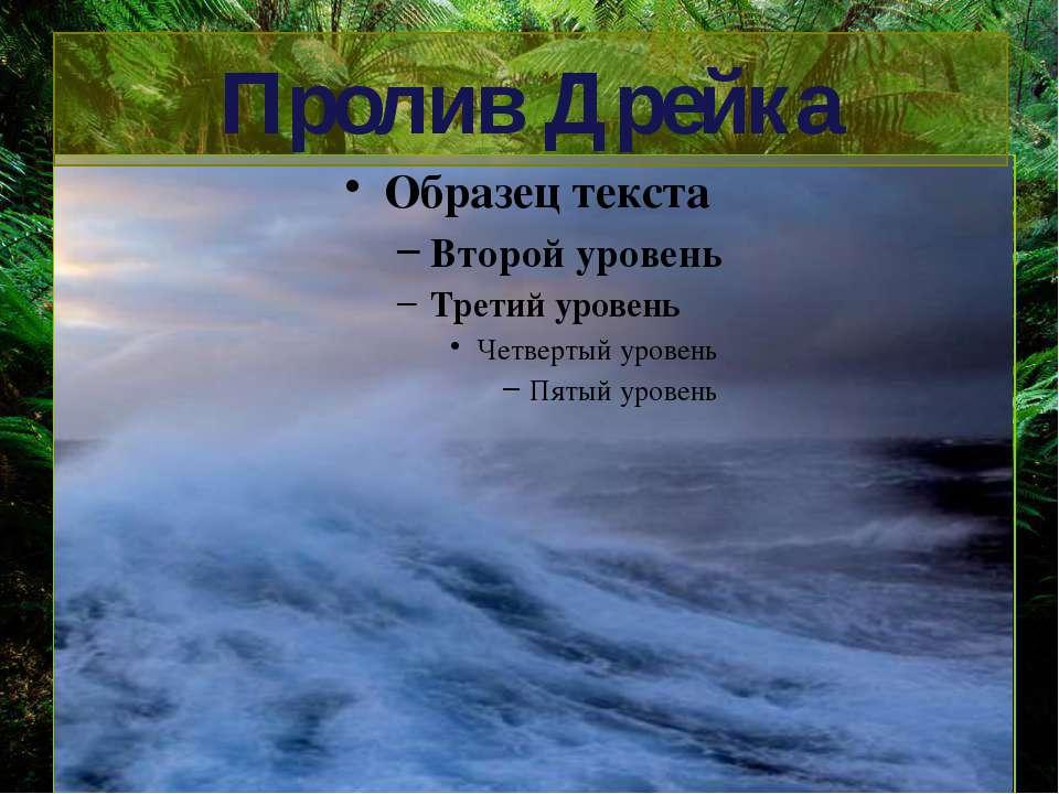 Пролив Дрейка