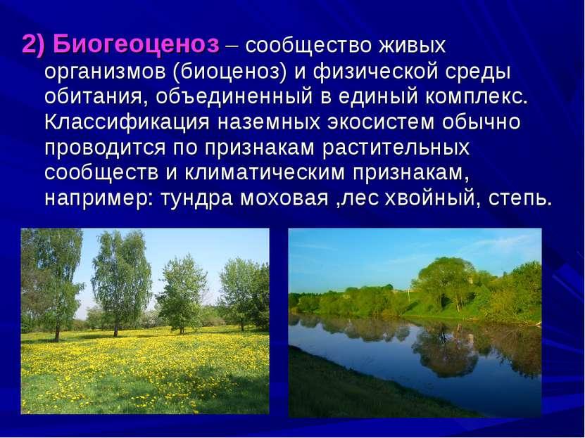 2) Биогеоценоз – сообщество живых организмов (биоценоз) и физической среды об...