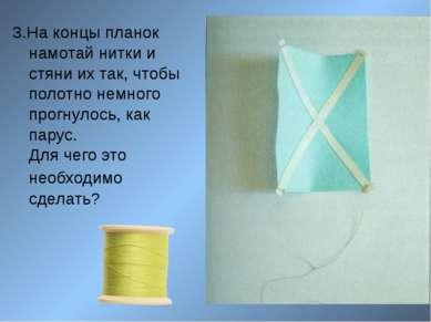 3.На концы планок намотай нитки и стяни их так, чтобы полотно немного прогнул...